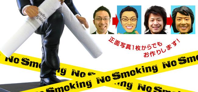 禁煙フィギュア