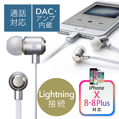 iPhone/iPad/iPod用Lightningイヤホン
