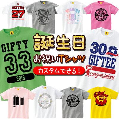 オリジナル誕生日Tシャツ