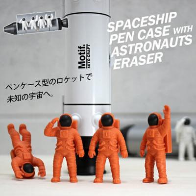 ロケット型ペンケース