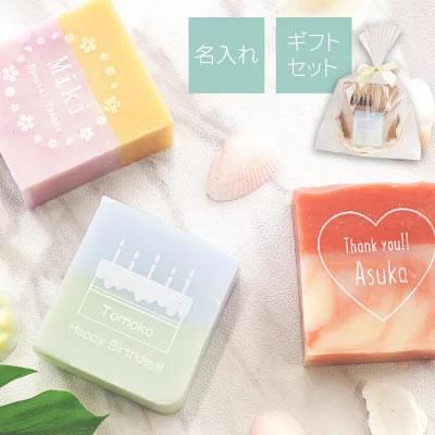 名入れ石鹸&入浴剤セット