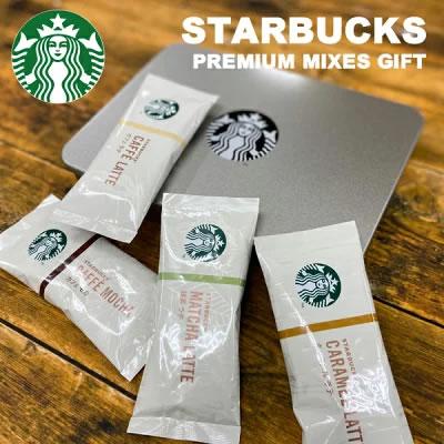 STARBUCKSラテスティックコーヒー