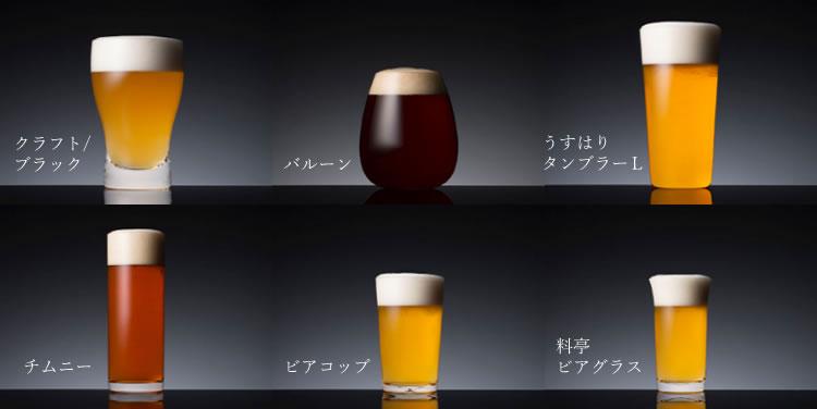 松徳硝子ビールグラスコレクション